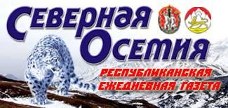 Статья «Ударная пятилетка «железного веера»» в газете «Северная Осетия»