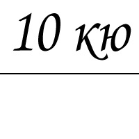 Экзаменационная программа айкидзюдзюцу (10 кю)