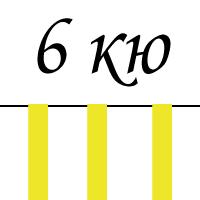 Экзаменационная программа айкидо (6 кю)