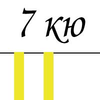 Экзаменационная программа айкидо (7 кю)