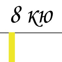 Экзаменационная программа айкидо (8 кю)