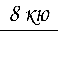 Экзаменационная программа айкидзюдзюцу (8 кю)