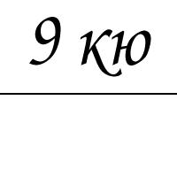 Экзаменационная программа айкидзюдзюцу (9 кю)