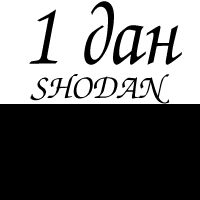 Экзаменационная Программа Айкидо (1 дан — SHODAN)