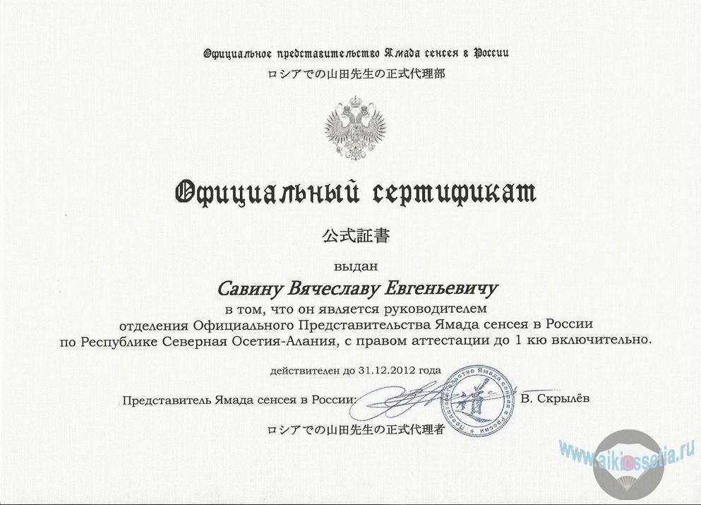 Сертификат Официального Представительства Ямада Сенсея в России