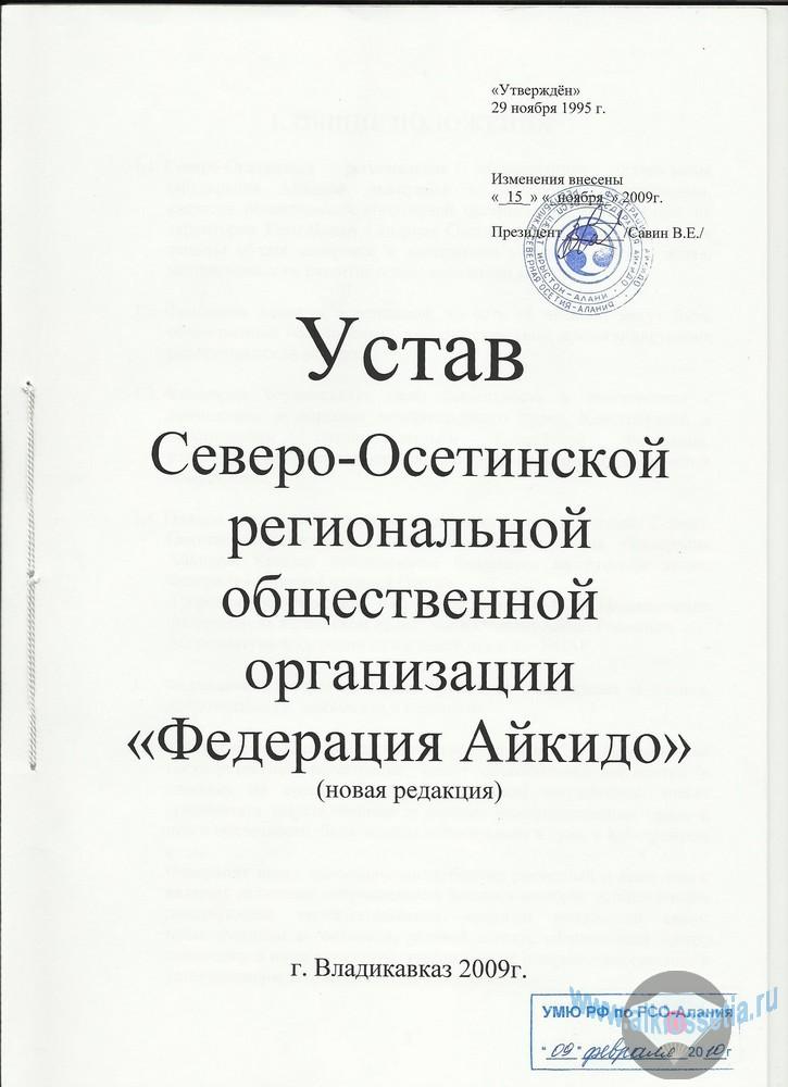 Титульный Лист Устава Федрации Айкидо северной Осетии