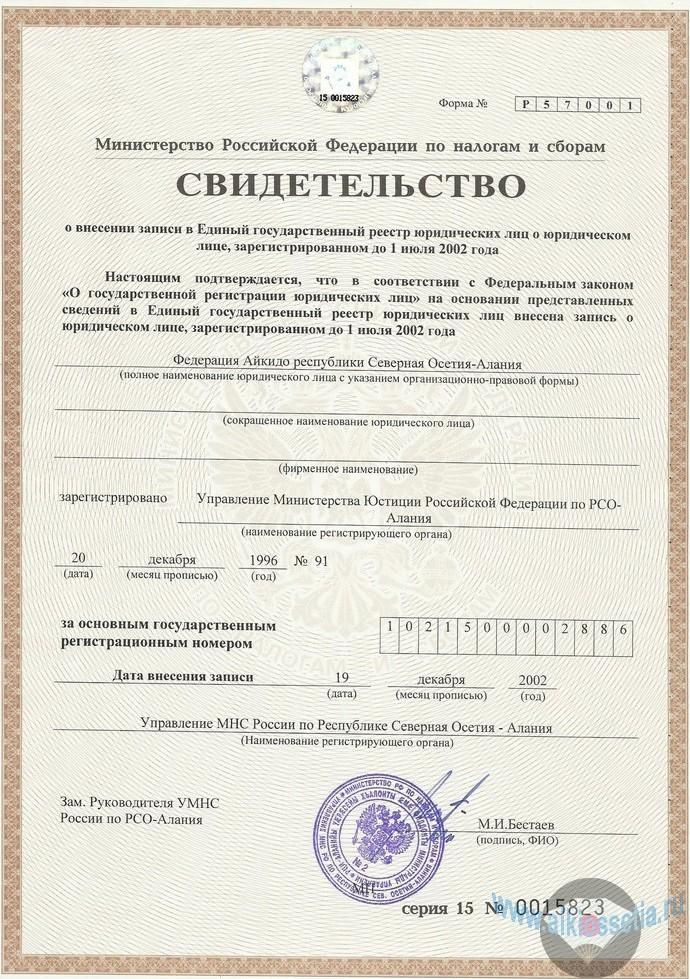 Свидетельство №1 Министерства Российской Федерации по Налогам и Сборам
