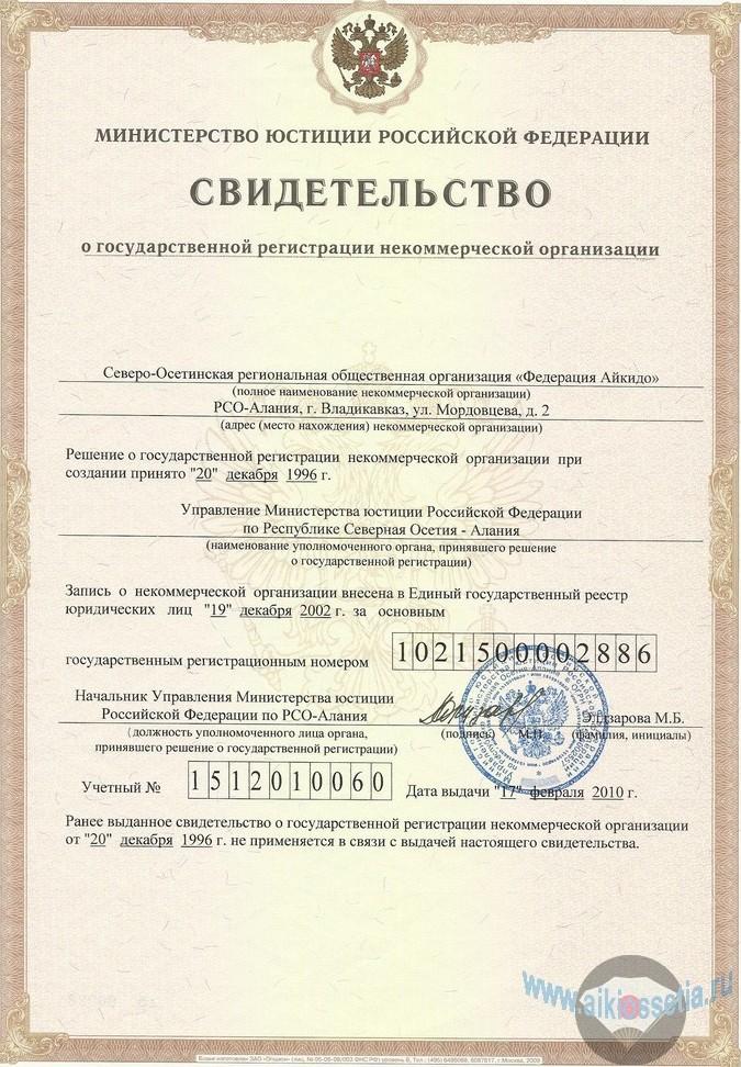 Свидетельство Министерства Юстиции Российской Федерации