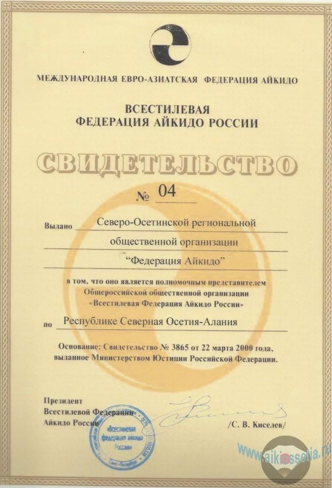 Свидетельство Всестилевой Федерации Айкидо России
