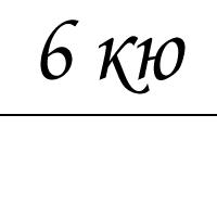 Экзаменационная программа кендзюцу (6 кю)