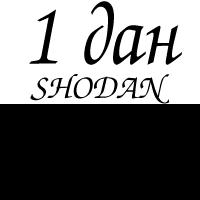 Экзаменационная Программа по айкидзюдзюцу (1 дан – SHODAN)