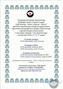 Семинар по кендзюцу и тантодзюцу Скрылёва Валерия Анатольевича г.Владикавказ (январь 2013г.)