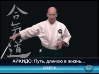 Передача «Вести Спорт» на телеканале Россия-Алания «Айкидо: путь длиною в жизнь…»