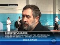 Передача «Вести Спорт» на телеканале Россия-Алания «Айкидо: региональный методический семинар»