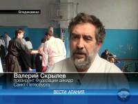 Передача «Вести Спорт» на телеканале Россия-Алания «Айкидо: семинар во Владикавказе»