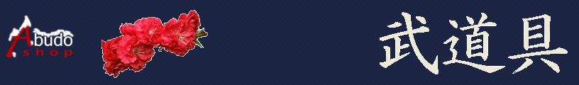 """Интернет-магазин экипировки для восточных боевых искусств """"Abudo.ru"""""""