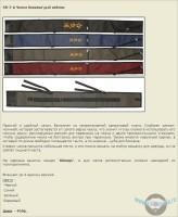 Чехлы для деревянного оружия
