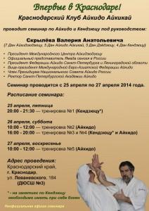 Семинар по айкидо и кендзюцу Валерия Анатольевича Скрылёва г.Краснодар (25-27 апреля 2014г.)