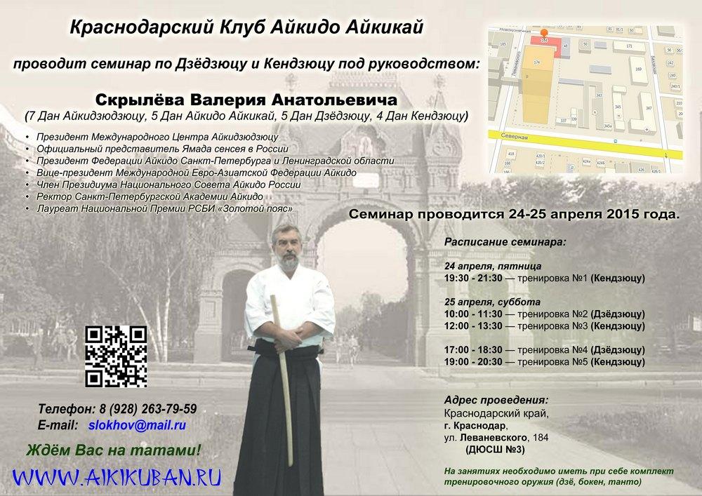 Семинар по Дзёдзюцу и Кендзюцу Валерия Анатольевича Скрылёва г.Краснодар 24-25 апреля 2015г.