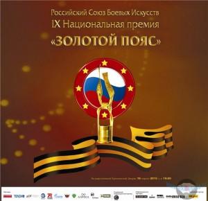 Наш сэнсэй, Валерий Анатольевич Скрылёв – золотой пояс России!!!