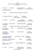 План работы Северо-Осетинской Федерации Айкидо на 2016 год.