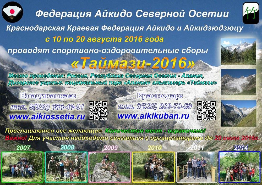 Межрегиональный летний тренировочный лагерь «Таймази-2016»