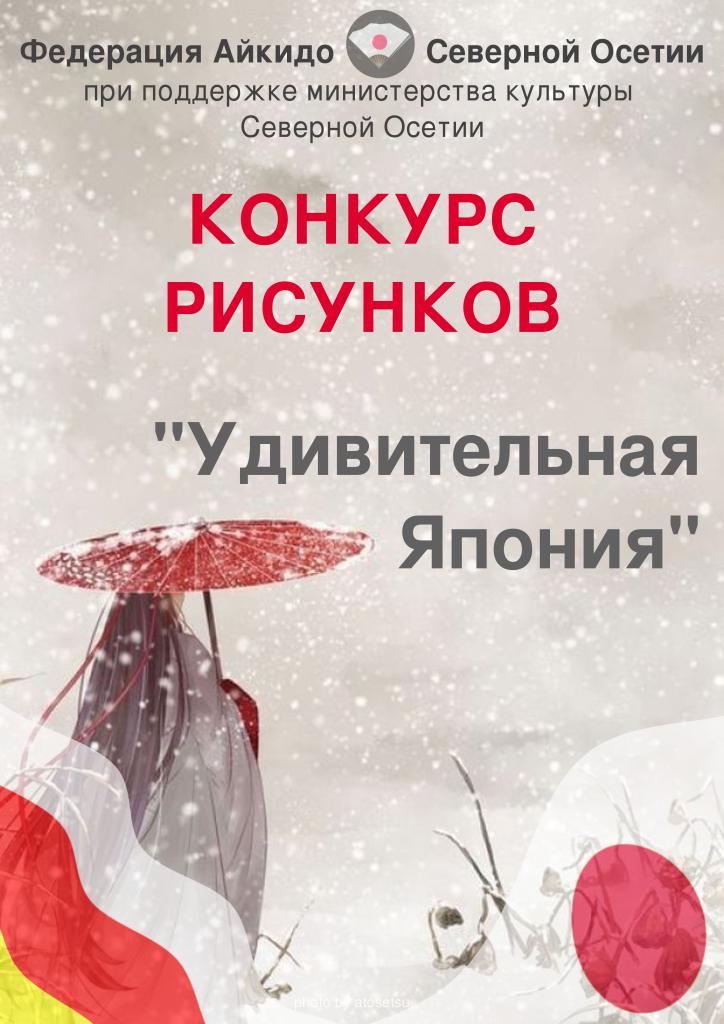 фотоконкурс_новая_2