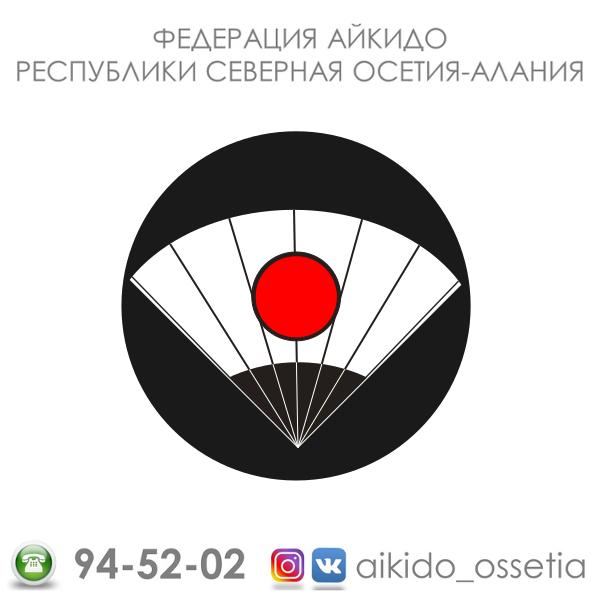 Федерация Айкидо Северной Осетии